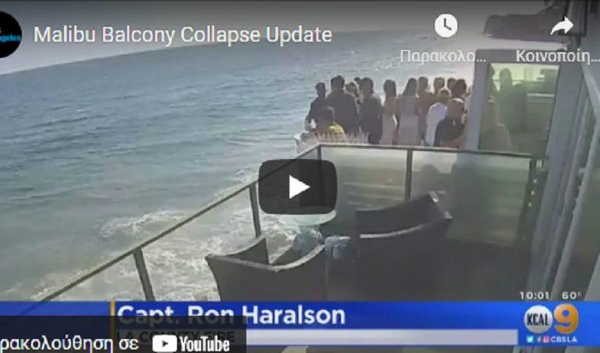 Στιγμές τρόμου: Κατέρρευσε μπαλκόνι σε πάρτι γενεθλίων (vid)