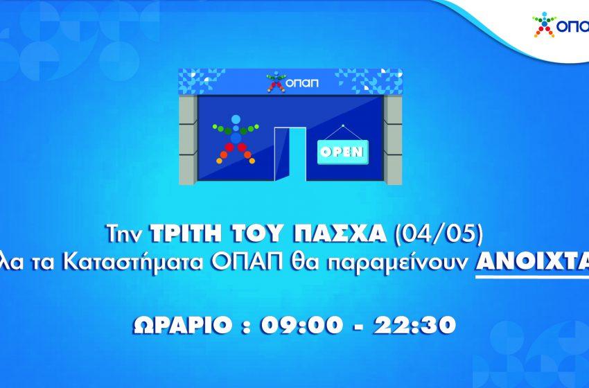 Ανοιχτά αύριο και κάθε μέρα τα καταστήματα ΟΠΑΠ από τις 9:00 έως τις 22:30