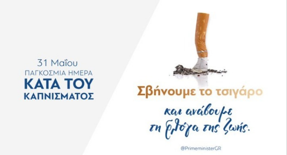 Μητσοτάκης: Σβήνουμε το τσιγάρο και ανάβουμε τη φλόγα της ζωής