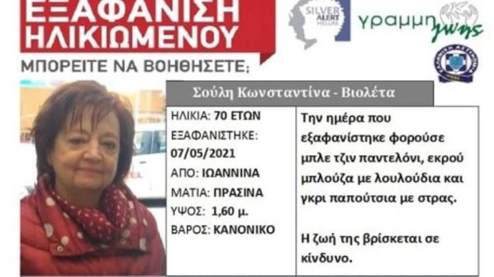 Εντοπίστηκε νεκρή η 70χρονη που είχε εξαφανιστεί από τα Γιάννενα