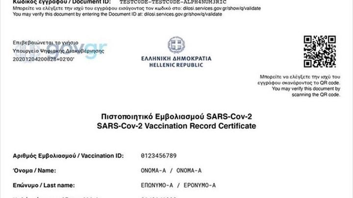 Οδηγίες: Πώς μπορείτε να βγάλετε πιστοποιητικό εμβολιασμού