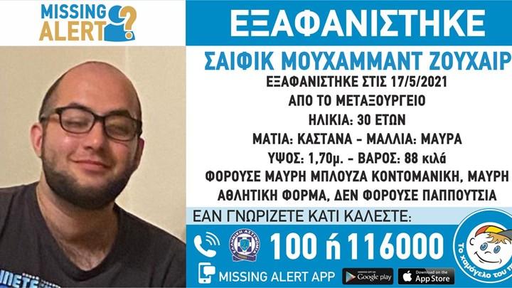 Εξαφανίστηκε 30χρονος από το Μεταξουργείο