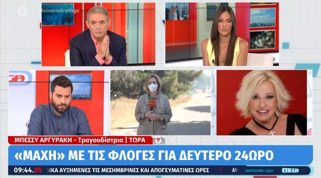 Μπέσσυ Αργυράκη: Μας ειδοποίησαν ότι κάηκε το εξοχικό μας σπίτι