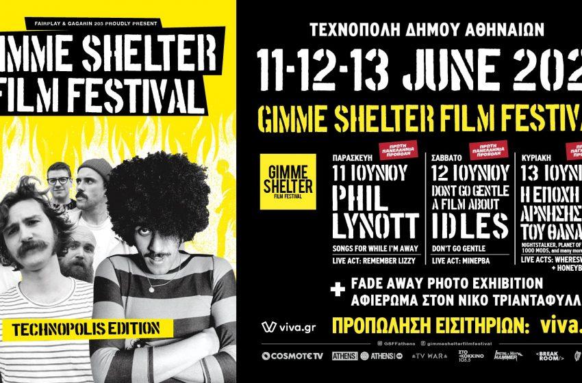 Κινηματογράφος και μουσική στην Τεχνόπολη – Έρχεται το Gimme Shelter Film Festival: