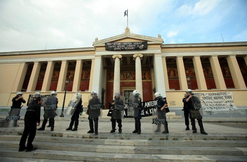 Πανεπιστημιακή Αστυνομία: Αναρτήθηκε η προκήρυξη για προσλήψεις Ειδικών Φρουρών