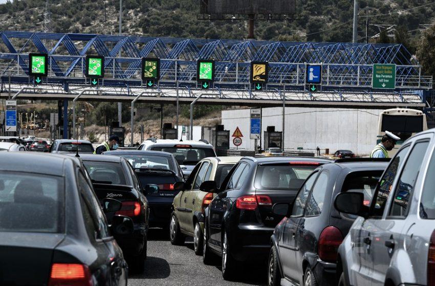 Πάνω από 60.000 οχήματα πέρασαν από τα διόδια Ελευσίνας και Αφιδνών το τελευταίο 24ωρο