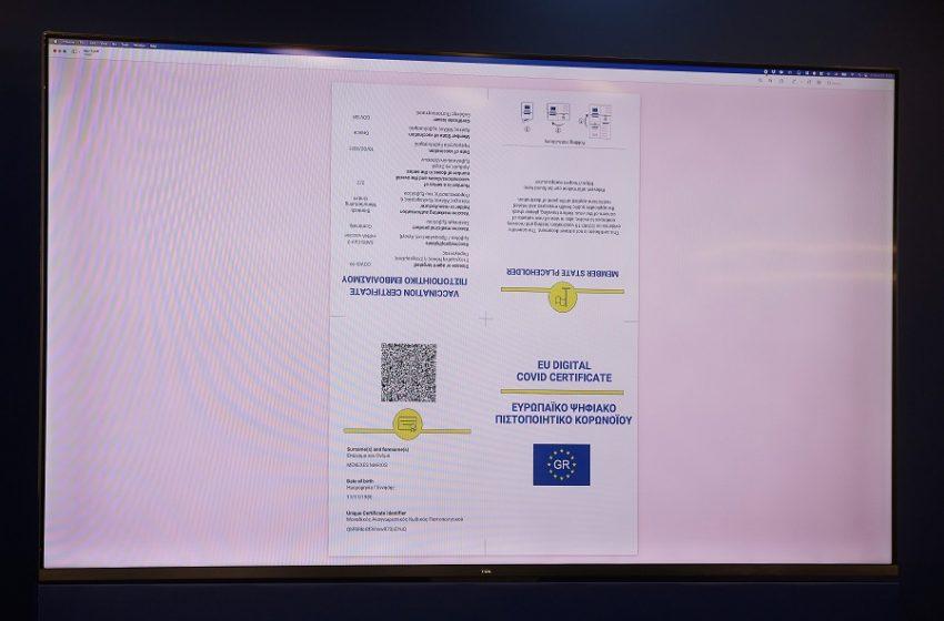 Εκδόθηκε το ΦΕΚ για το ψηφιακό πιστοποιητικό – Αναλυτικά πώς θα εκδίδεται