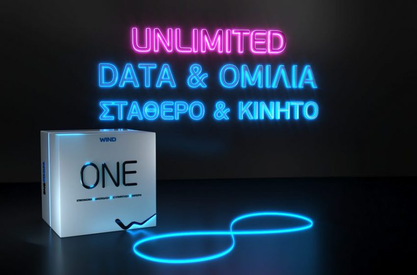 WIND ONE UNLIMITED: Νέο πρόγραμμα επικοινωνίας με Απεριόριστα DATA, Απεριόριστη Ομιλία και Yπερ-υψηλές ταχύτητες