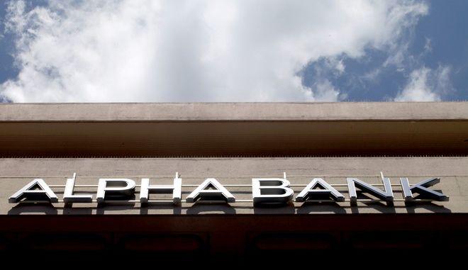 Alpha Bank: Προχωρά σε αύξηση μετοχικού κεφαλαίου 800 εκατ. ευρώ