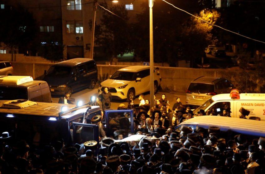 Ισραήλ: Έρευνα για την τραγωδία στο θρησκευτικό προσκύνημα