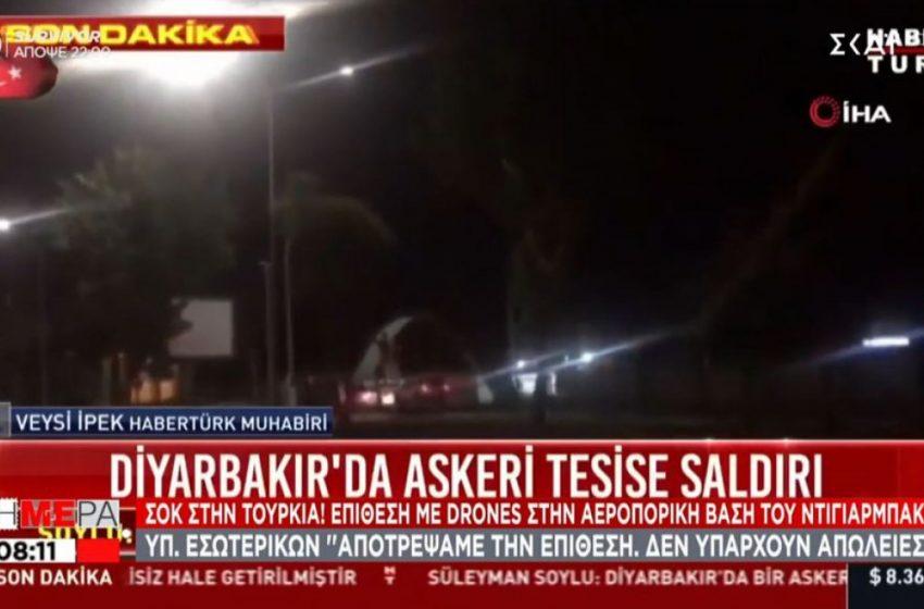 Κόκκινος συναγερμός για επίθεση με drone σε στρατιωτική βάση της Τουρκίας