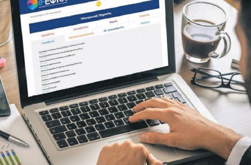 10 ηλεκτρονικές υπηρεσίες από τον e-ΕΦΚΑ για ελεύθερους επαγγελματίες και αυτοαπασχολούμενους