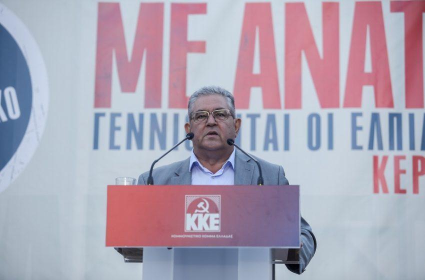 """Κουτσούμπας: Το ΚΚΕ δυναμώνει και απλώνει το χέρι σε όλους όσοι αγωνίζονται κόντρα σε """"θεούς και δαίμονες"""" του αντικομμουνισμού"""