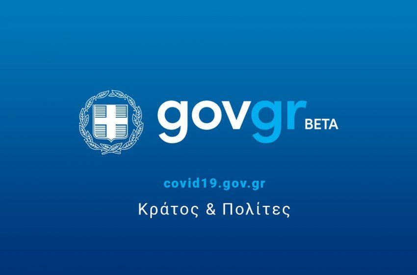 Διαθέσιμες μέσω gov.gr οι βεβαιώσεις θετικού και αρνητικού διαγνωστικού ελέγχου
