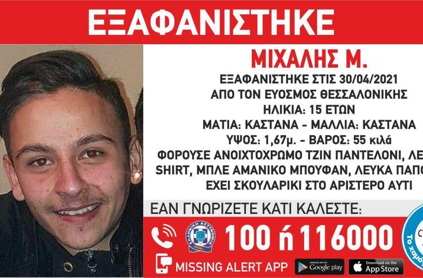 Εξαφάνιση 15χρονου στη Θεσσαλονίκη – Missing Alert