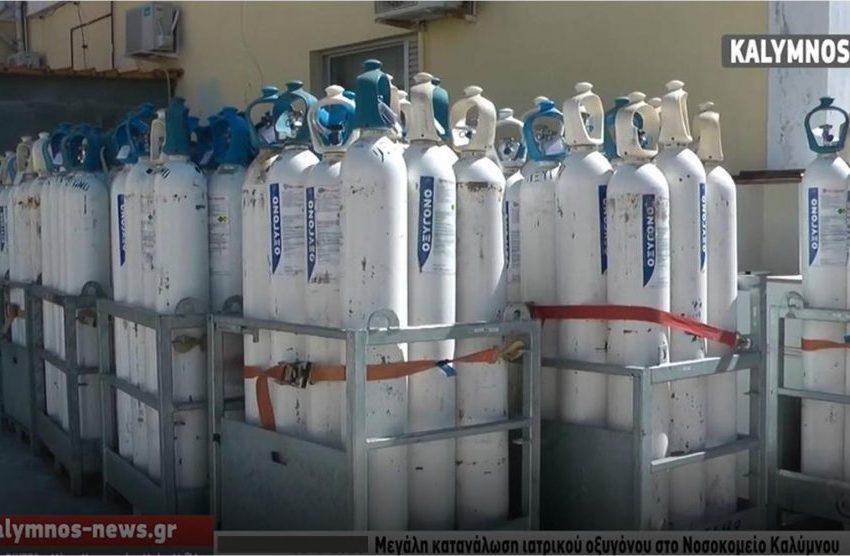 Κάλυμνος: Ιδιώτες προσφέρουν δωρεάν φιάλες οξυγόνου στο νοσοκομείο