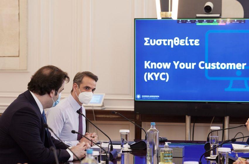 """""""Συστηθείτε – Know Your Customer"""": Επικαιροποίηση στοιχείων στις τράπεζες, χωρίς φυσική επίσκεψη"""