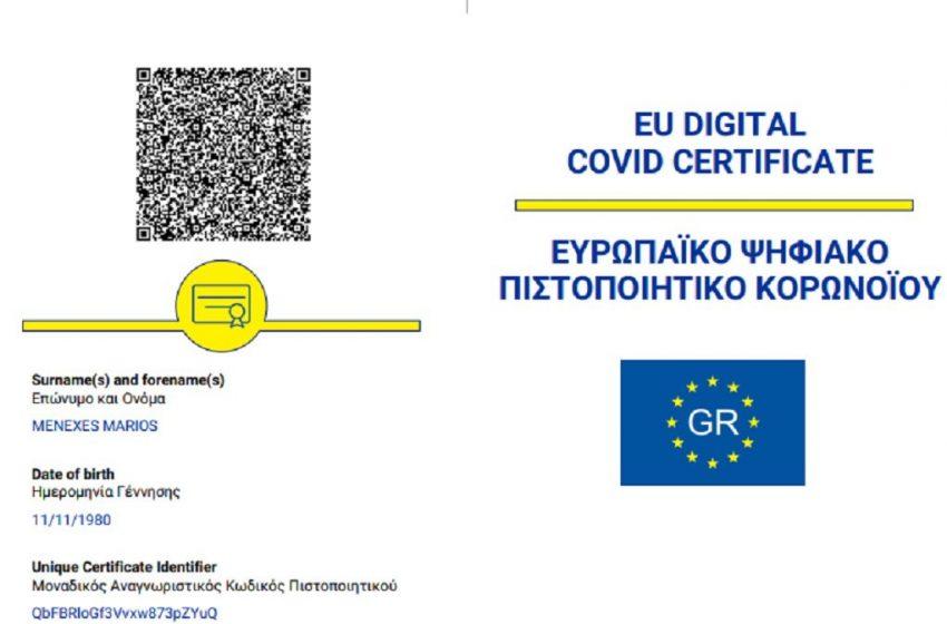 Εκδόθηκε η ΠΝΠ για το ψηφιακό πιστοποιητικό – Ποια προσωπικά δεδομένα θα περιλαμβάνει