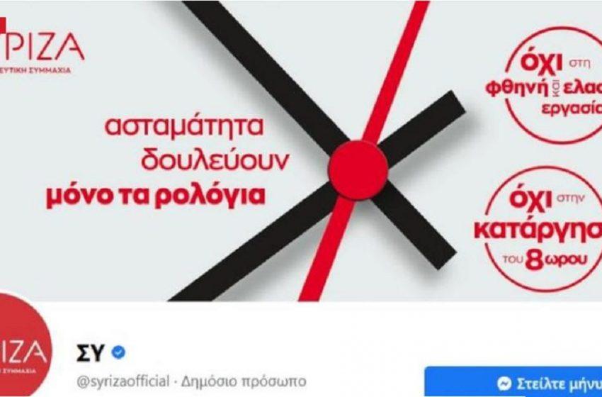 Επίθεση χάκερ στη σελίδα του ΣΥΡΙΖΑ-Η χιουμοριστική απάντηση Ηλιόπουλου