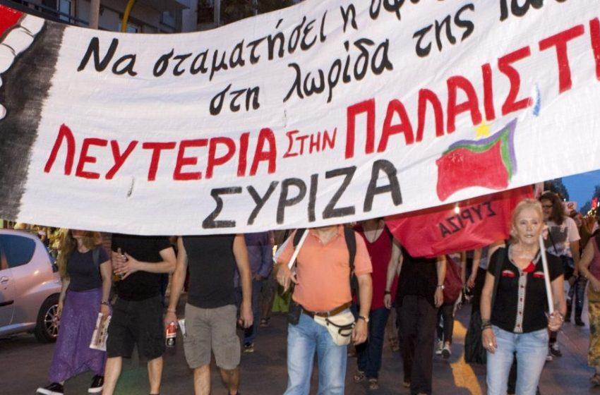 ΣΥΡΙΖΑ: Κάλεσμα σε συγκέντρωση αλληλεγγύης στον παλαιστινιακό λαό