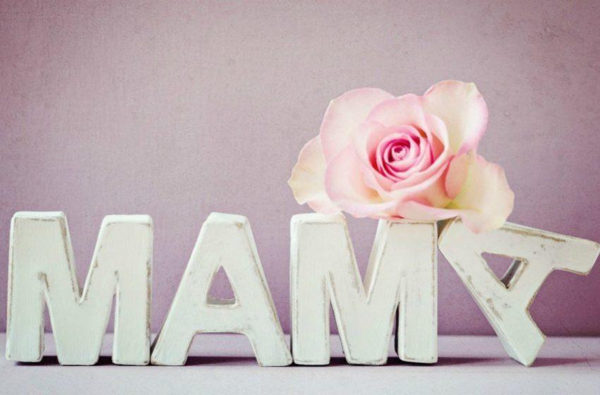 """Mαμά γιορτάζεις""- Ημέρα της Μητέρας, μια παλιά…νέα γιορτή"