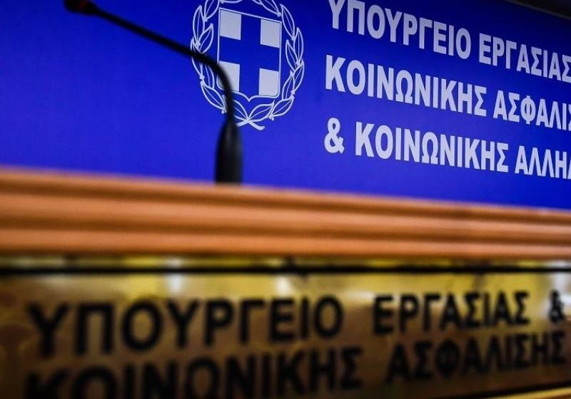 Υπουργείο Εργασίας: Ο ΣΥΡΙΖΑ καταργεί τη σοβαρότητα