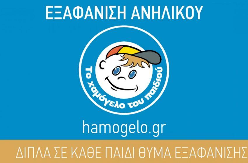 Amber Alert: Κάθε μέρα εξαφανίζεται κι ένα παιδί στην Ελλάδα
