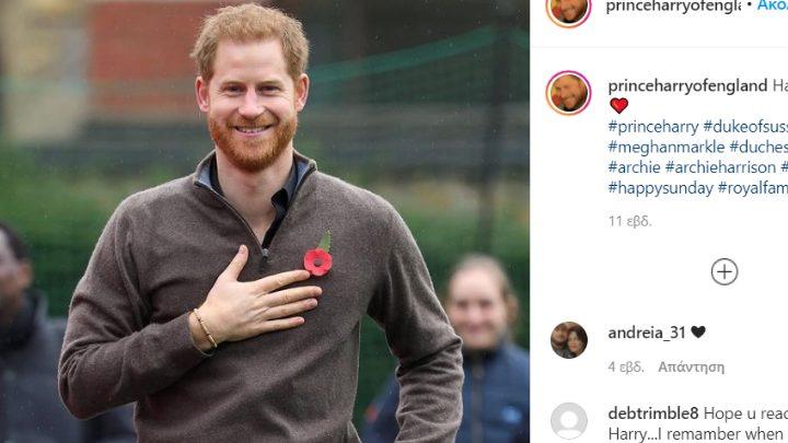 Ο πρίγκηπας Χάρι για τη βασιλική ζωή: Πολύ πονεμένες στιγμές και δοκιμασίες