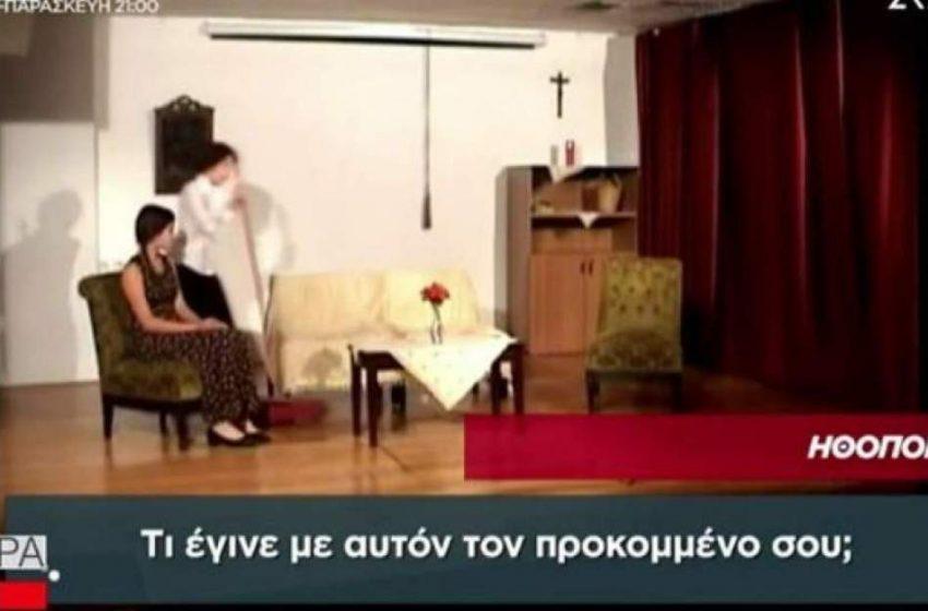 Γλυκά Νερά: Η θεατρική παράσταση που έπαιξε η Καρολάιν – Ο ανατριχιαστικός διάλογος (vid)
