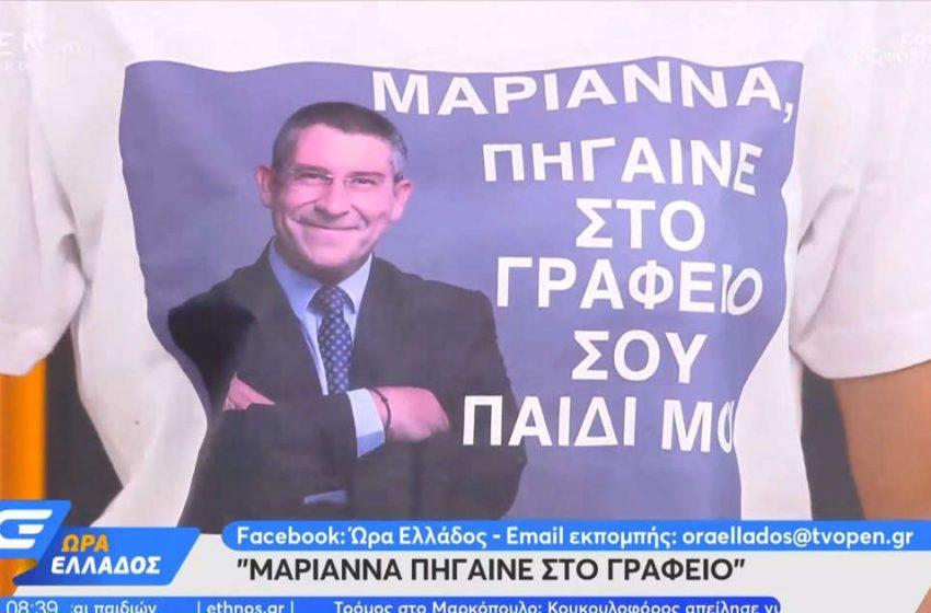 """Άκης Παυλόπουλος: """"Μαριάννα πήγαινε στο γραφείο"""""""