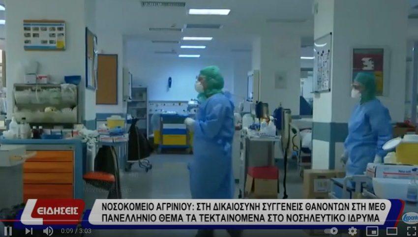 """Αγρίνιο: """"Μαρτυρίες για σημεία και τέρατα στη ΜΕΘ του νοσοκομείου με τους 40 νεκρούς"""" (vid)"""