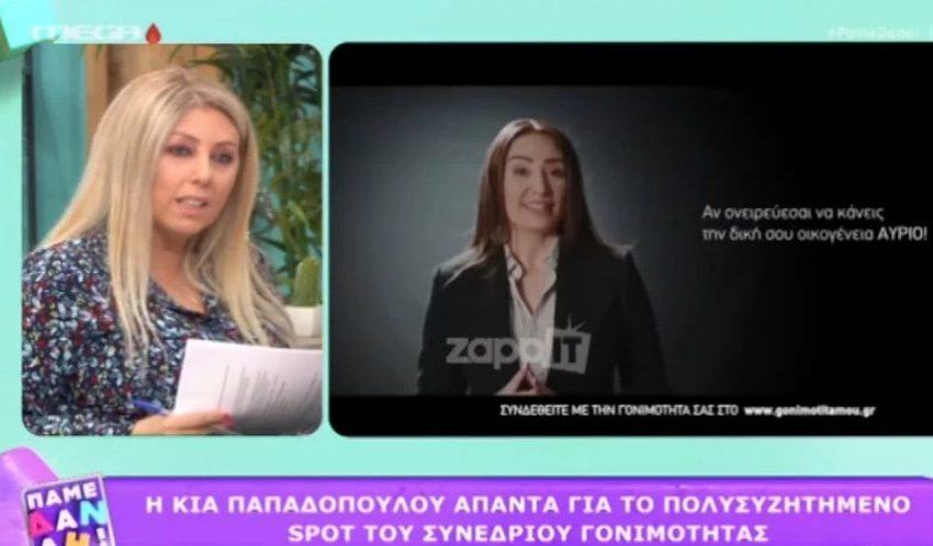 Η γυναίκα που εμπνεύστηκε το σποτ για το Συνέδριο Υπογονιμότητας ζήτησε δημόσια συγγνώμη (vid)