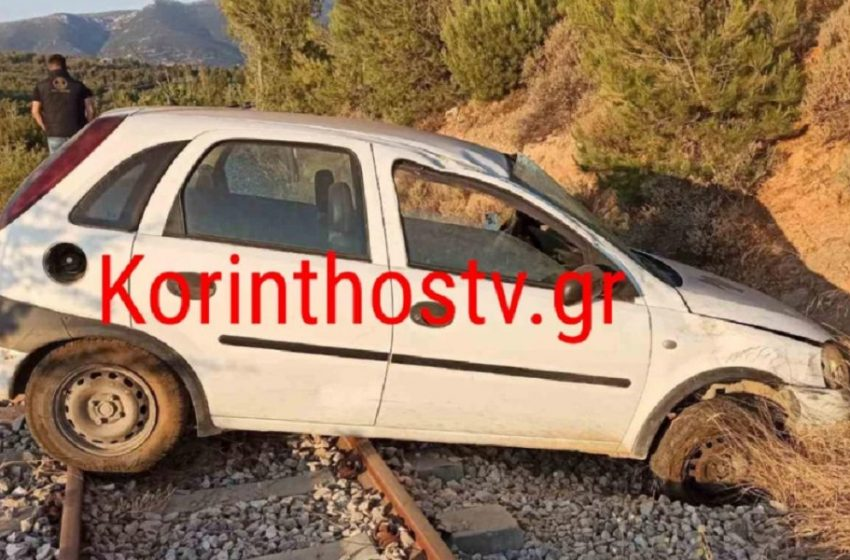 Κορινθία: Αυτοκίνητο έπεσε από ύψος 20 μέτρων και κατέληξε σε γραμμές τρένου