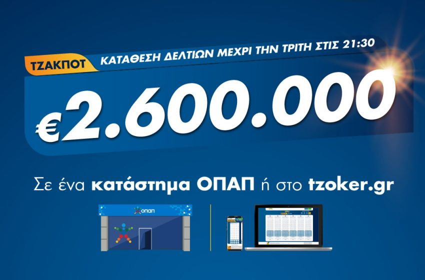 ΤΖΟΚΕΡ: 2,6 εκατ. ευρώ αναζητούν απόψε νικητή – Κατάθεση δελτίων έως τις 21:30 σε πρακτορεία ΟΠΑΠ ή μέσω διαδικτύου