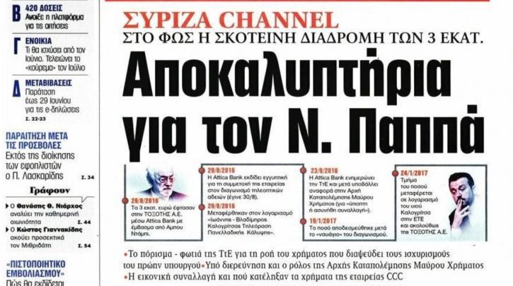 """Προσφυγή εναντίον της εφημερίδας """"Τα Νέα"""" προαναγγέλλει ο Ν. Παππάς"""