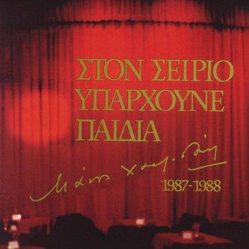 """""""Στον Σείριο υπάρχουνε παιδιά""""- Το έργο του Νίκου Γκάτσου και η μελοποίηση του Μάνου Χατζιδάκι"""