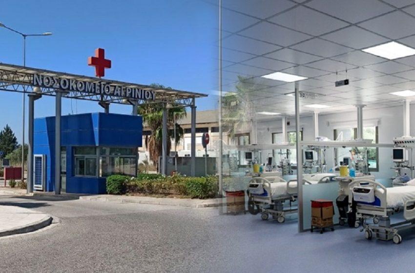 Νοσοκομείο Αγρινίου: Παραίτηση του διοικητή για το θέμα της υψηλής θνησιμότητας στη ΜΕΘ