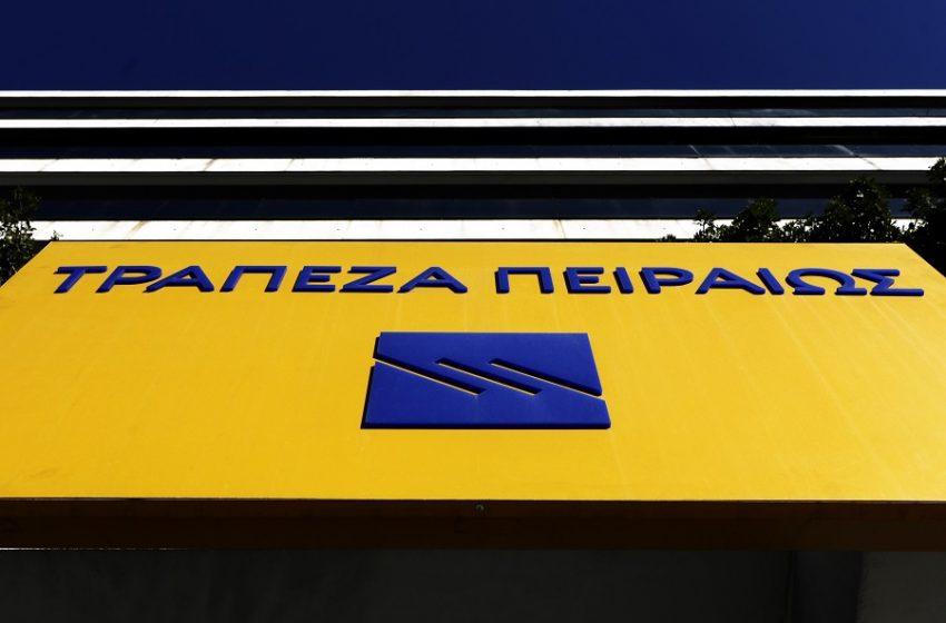 Πρόγραμμα οικειοθελούς αποχώρησης ανακοίνωσε η Τράπεζα Πειραιώς