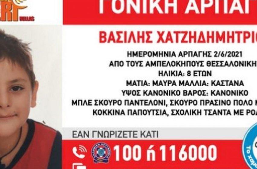 Θεσσαλονίκη: Βρέθηκε ο 8χρονος Βασίλης