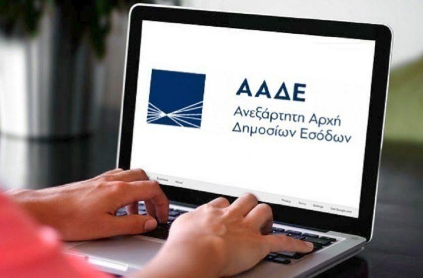Αποζημιώσεις COVID: Διευκρινίσεις από την ΑΑΔΕ για τη συμπλήρωση κωδικών στο Ε1