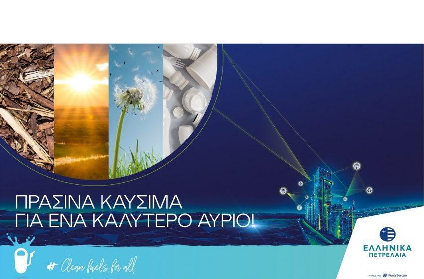 Όμιλος ΕΛΛΗΝΙΚΑ ΠΕΤΡΕΛΑΙΑ: Πράσινα καύσιμα για ένα καλύτερο αύριο!