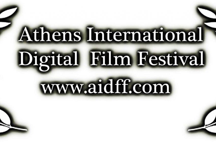 Άνοιγει για συμμετοχές το 10ο Διεθνές Φεστιβάλ Ψηφιακού Κινηματογράφου