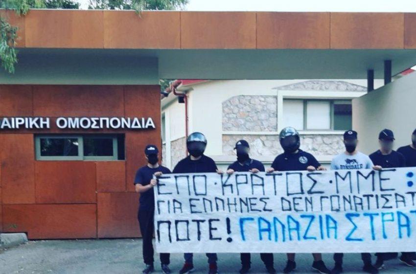 """Μέλη της ακροδεξιάς """"Γαλάζιας Στρατιάς"""" φωτογραφίζονται  έξω από τα γραφεία της ΕΠΟ"""