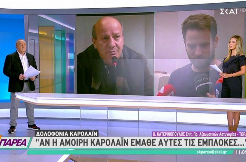 """Κατερινόπουλος: """"Αν η Καρολάιν έμαθε… κάτι;"""""""