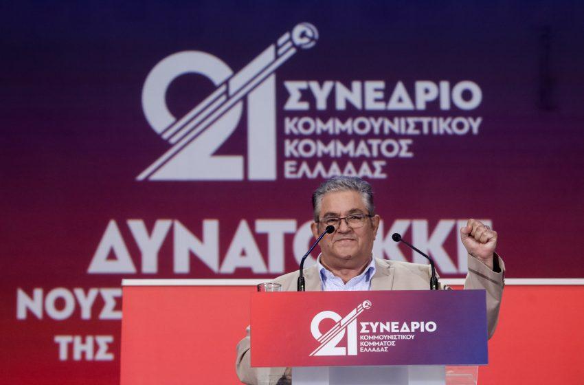 Ολοκληρώθηκε το 21ο Συνέδριο του ΚΚΕ – Επανεκλογή Κουτσούμπα