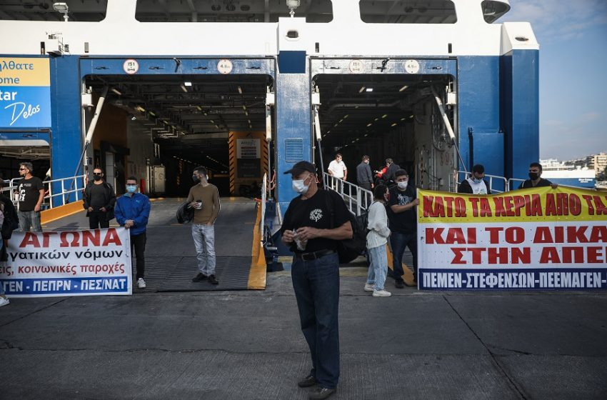 Ναυτεργάτες: Νέα 24ωρη απεργία την Τετάρτη – Συλλαλητήριο απο ΑΔΕΔΥ-ΕΚΑ
