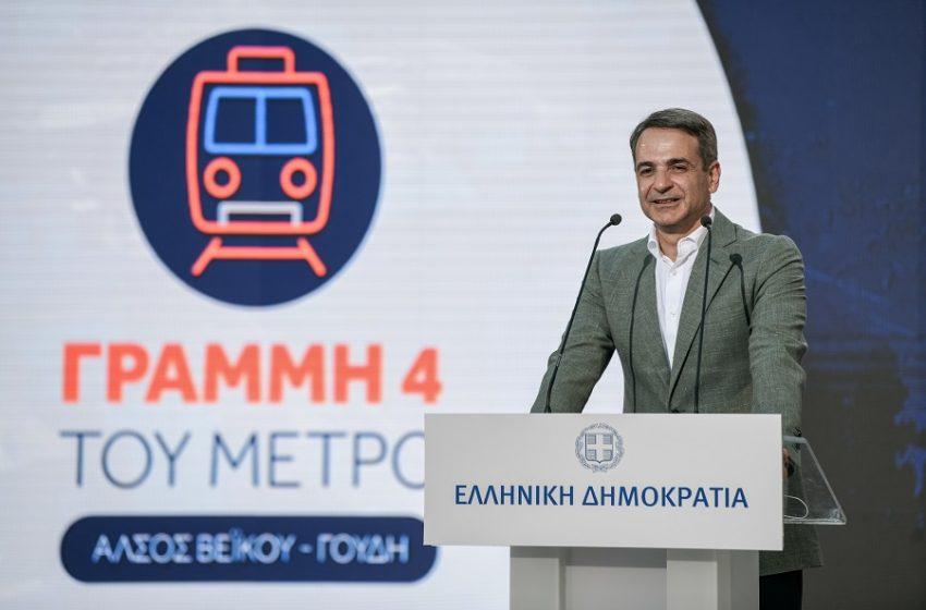 Εντός του καλοκαιριού οι εργασίες για τη γραμμή 4 του Μετρό – Μητσοτάκης: Φτάσαμε στην ιδέα να ακυρώσουμε τον διαγωνισμό (vid)