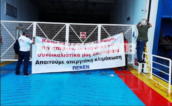 Κανονικά η απεργία των ναυτεργατών – Στους καταπέλτες των πλοίων οι απεργοί
