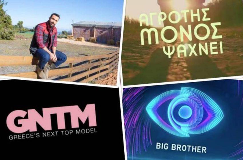 """Ριάλιτι: Πάνω από 30.000 αιτήσεις για GNTM, Big Brother και """"Αγρότης μόνος ψάχνει"""""""