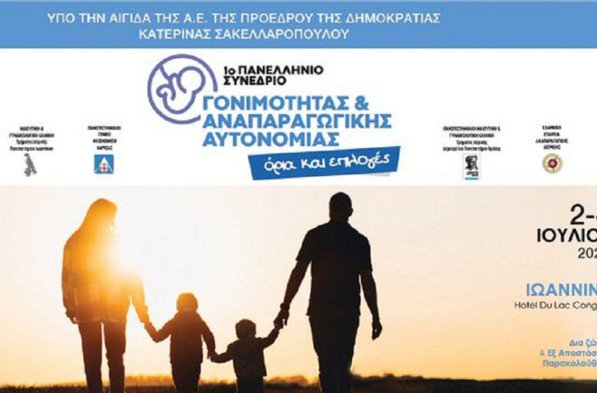 Συνέδριο υπογονιμότητας: Καταδίκη από ΣΥΡΙΖΑ και ΜέΡΑ25 με βολές για την κυβέρνηση